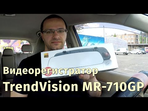 Видеорегистратор-зеркало TrendVision MR-710GP - обзор и тест-драйв