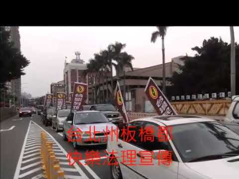 20180315 Taiwan Civil Government Taipei State Banqiao County Legal Advocacy 台灣民政府台北州板橋郡法理宣傳