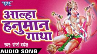 SUPERHIT NEW हनुमान गाथा 2017 - Aalha Hanuman Ghatha - Sanju Baghel - Bhojpuri Hanuman Gatha