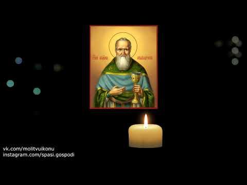 Короткая молитва против пьянства и алкоголизма Иоанну Кронштадтскому