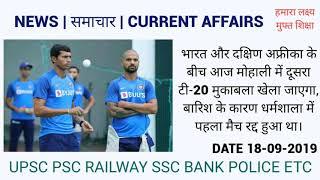 News | समाचार | Current Affairs | 15,16,17,18/09/2019 by Rajendra Kumar Dhoke