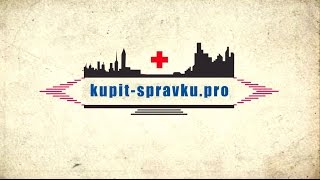 Купить справку | Купить медсправки в Москве | kupit-spravku.pro(, 2017-04-13T12:32:56.000Z)