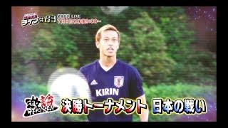 【スカサカ!ライブ】#63 7月6日(金)後9:00~生放送! 【TOPICS】 決勝ト...