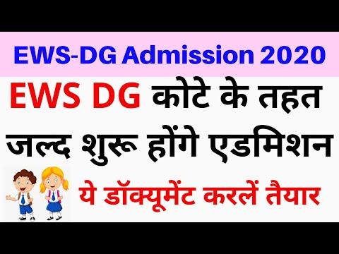 ews-dg-admission-delhi-2020-documents-required-age-criteria
