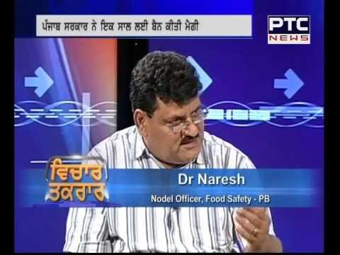 Vichar Taqrar | Debate | Maggi Ban in Indian States | June 8, 2015