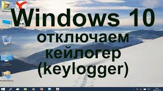 видео Виртуальная клавиатура и кейлоггер (клавиатурный шпион).