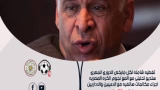 رئيس سموحة : مش راضي عن الأداء ولا فييرا .. فيديو