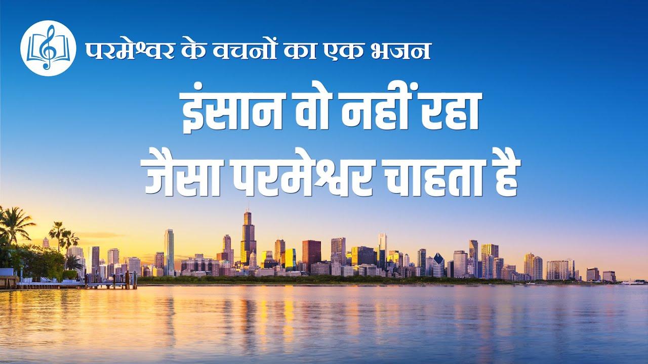 Hindi Christian Song With Lyrics | इंसान वो नहीं रहा जैसा परमेश्वर चाहता है