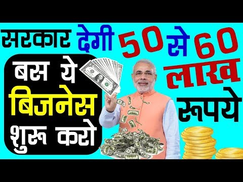 अब-गरीब-भी-अमीर-बनेगा-|-startup-india-loan-subsidy-scheme-|-government-loan-for-small-business,-fund