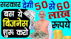 | Startup india Loan subsidy Scheme | Government Loan For Small Business, Fund