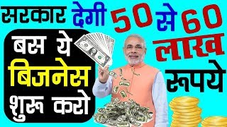 अब गरीब भी अमीर बनेगा | Startup india Loan subsidy Scheme | Government Loan For Small Business, Fund