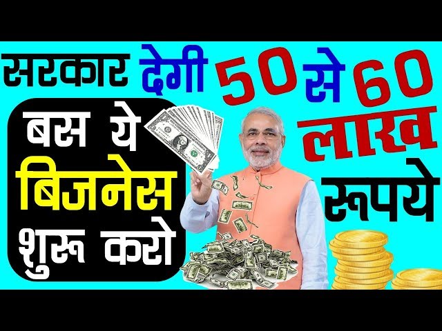 ?? ???? ?? ???? ????? | Startup india Loan subsidy Scheme | Government Loan For Small Business, Fund