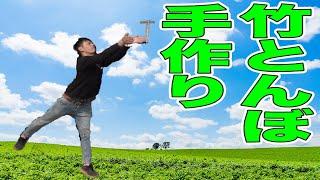 誰が勝つ?手作り竹とんぼ選手権!!