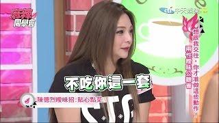 2015.06.25《麻辣同學會》完整版 兩性曖昧公聽會