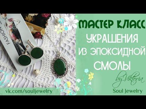 Сделано в Кузбассе HD: Создание украшений из ювелирной смолы и живых растений