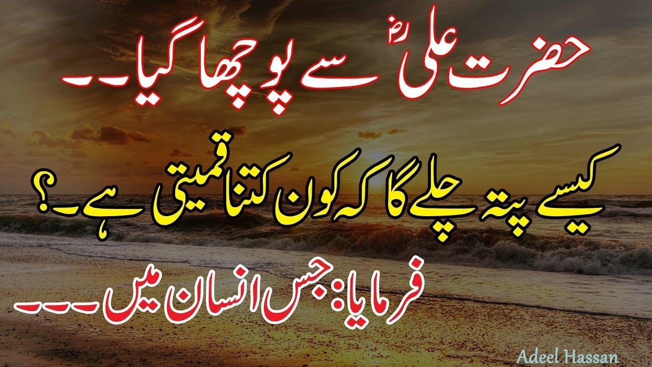 Hazrat Ali R A Best Quotations|Best Urdu Quotes|Golden Words|Precious  Quotes about life|Rj Adeel
