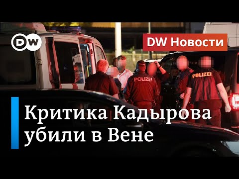 Критик Кадырова убит