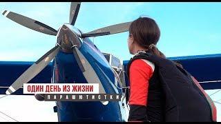 Один день из жизни парашютистки