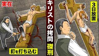 【実在】キリストの拷問「磔刑」。釘を打ち込んで…3日間放置。