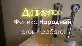 видеоинструкция самогонный аппарат Феникс Народный