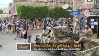 الثورة اليمنية إلى أين في ذكراها السادسة؟