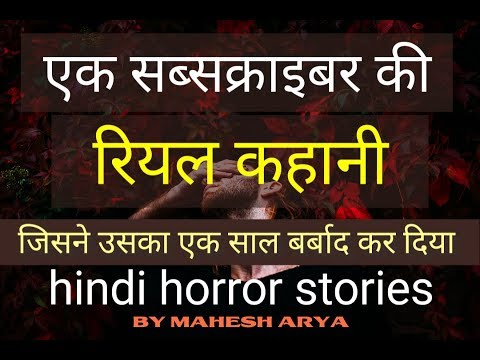 HORROR KAHANI AGHORI KI || Hindi horror story for kids darawani
