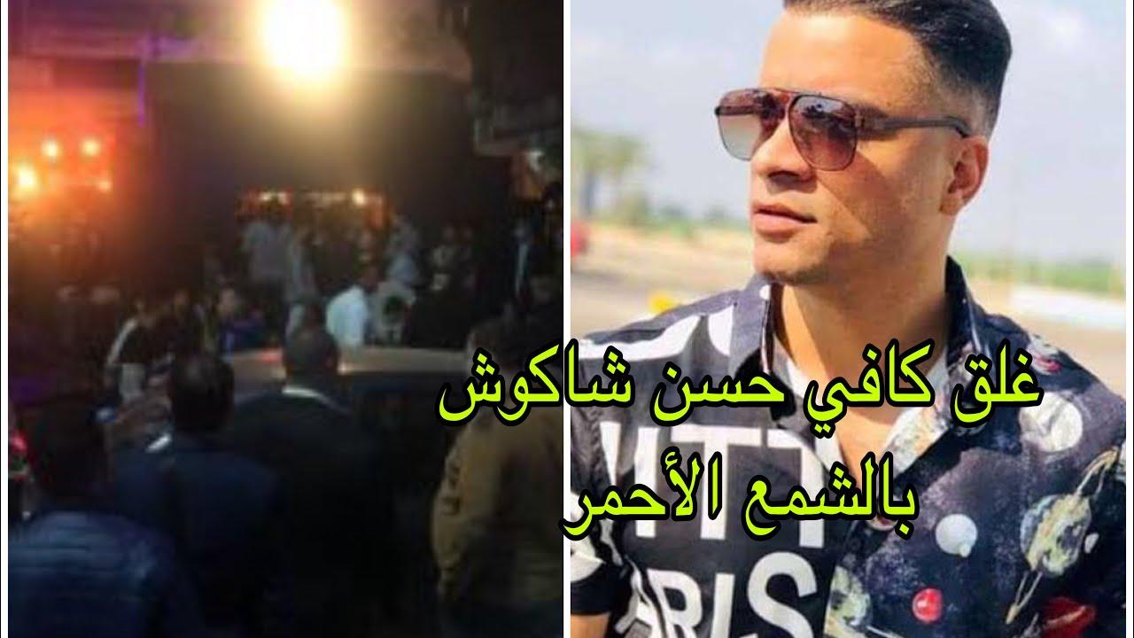 إغلاق كافي شوب حسن شاكوش بالشمع الأحمر والسبب !!!