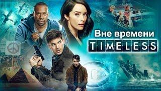 Вне времени (Timeless) 2016. Трейлер (Русская озвучка)