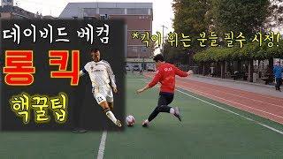 높고 멀리 가는 킥, 낮고 빠른 킥 차는 꿀팁! / How to kick a ball long and fast