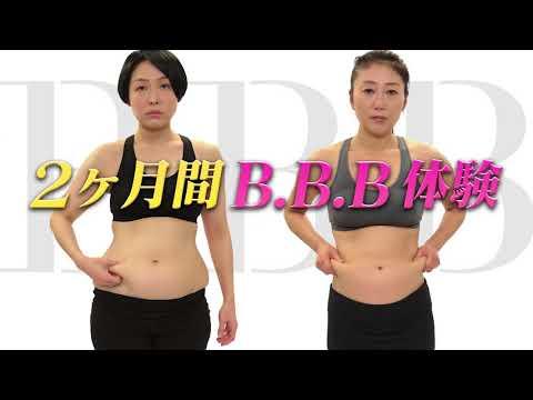 トリプルビー(BBB)モニター募集中!!