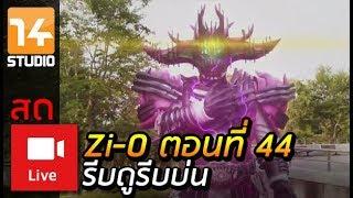 รีบดูรีบบ่น : Mask rider Zi-O EP.44 thumbnail