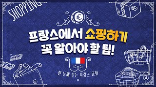 파리 여행 TIP ! (프랑스에서 쇼핑하기! 팁은 얼마나 주어야 할까? 프랑스는 0층이 있다!)