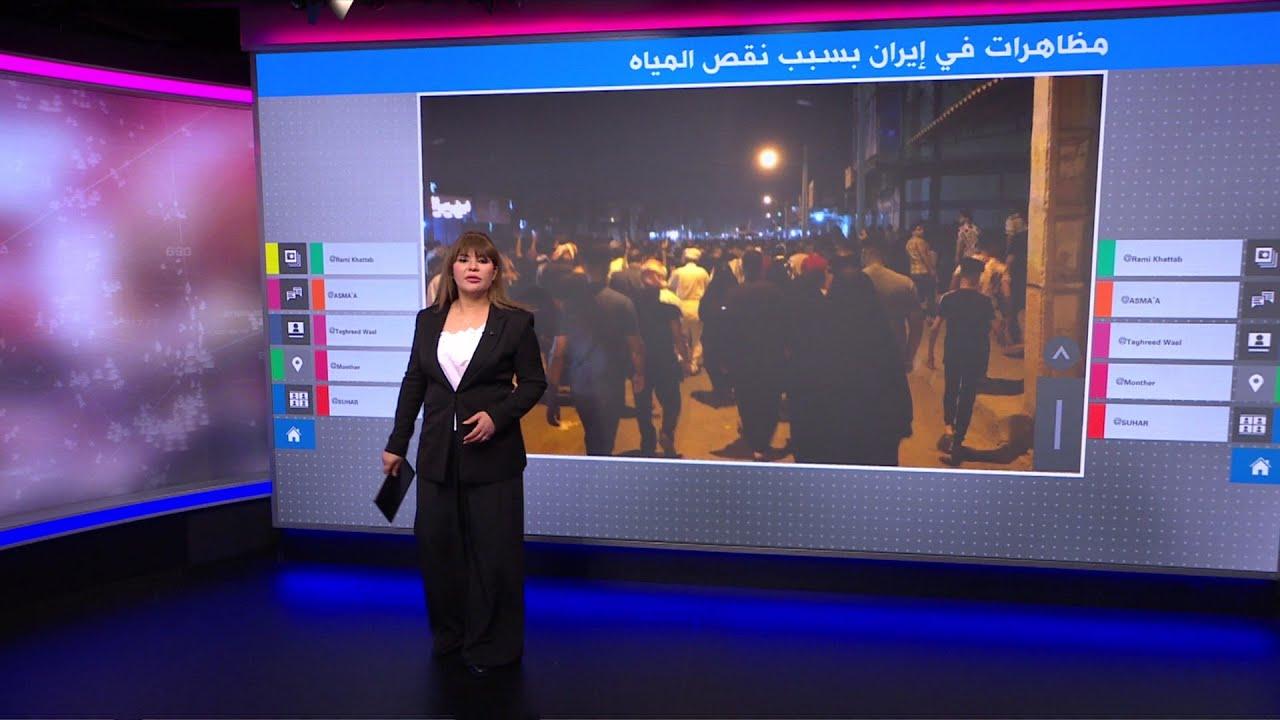تواصل احتجاجات شح المياه في إيران  - 18:55-2021 / 7 / 22