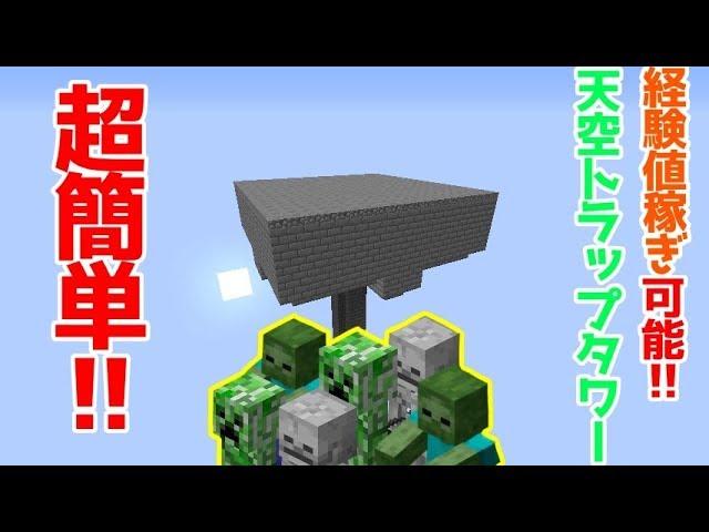 トラップ Minecraft タワー 天空