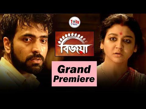 Bijoya (বিজয়া) Grand Premiere | Abir | Jaya Ahsan | Kaushik Ganguly | Prosenjit