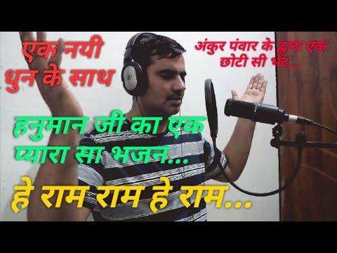 Hey Ram Ram Hey Ram // Hanumaan Bhajan // Singer Ankur Panwar