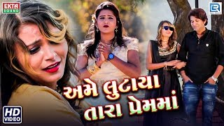 અમે લુંટાયા તારા પ્રેમમાં New BEWAFA Song | Ame Luntaya Tara Prem Ma | Meena Thakor | Full VIDEO