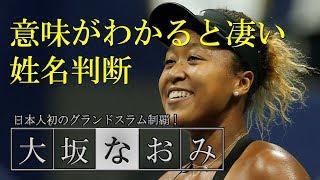 動画の解説 今回は日本人初めての快挙となる全米オープンテニスのグラン...