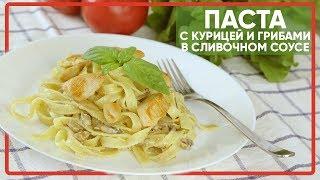 ВКУСНАЯ ПАСТА с курицей и грибами в сливочном соусе  [Simple Food - видео рецепты]