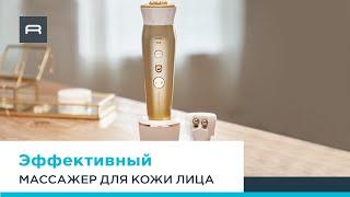 Массажер для лица Rowenta Lift Contour LV7030F0 Профессиональный массаж для красивой кожи лица