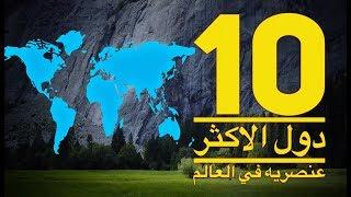 10 اكثر الدول عنصريه في العالم