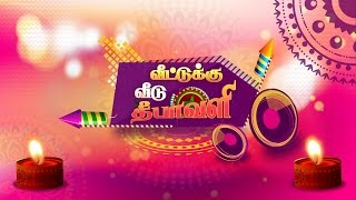 VEETUKU VEEDU 10-11-2015 Diwali Special programs full video 10.11.15 | Vendhar tv Deepavali spl shows 10th November 2015 at srivideo