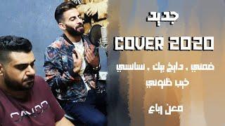 نساني وخيب ظنوني - ضمني ضمني - دايخ بيك - معن رباع 2020 Cover