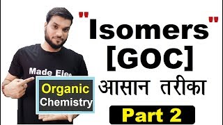 ISOMERIZATION (ISOMERS)   Functional Group Isomers & Position Isomers   GOC   Organic Chemistry