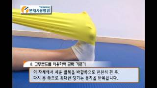 [연세사랑병원] 족관절(발) 수술 이후 재활운동법