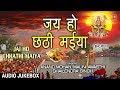 जय हो छठी मैया Jai Ho Chhathi Maiya I Bhojpuri Chhath Pooja Geet I छठ पूजा 2018
