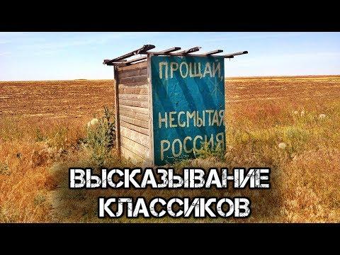 Прощай, немытая Россия.... Цитаты и афоризмы о русском мире.