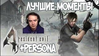 BlackUFA ● Лучшие моменты в Resident Evil 4 и Persona 5 (11/09/2017)