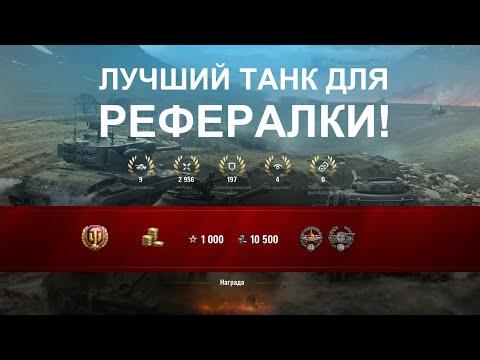 Реферальная программа World of Tanks