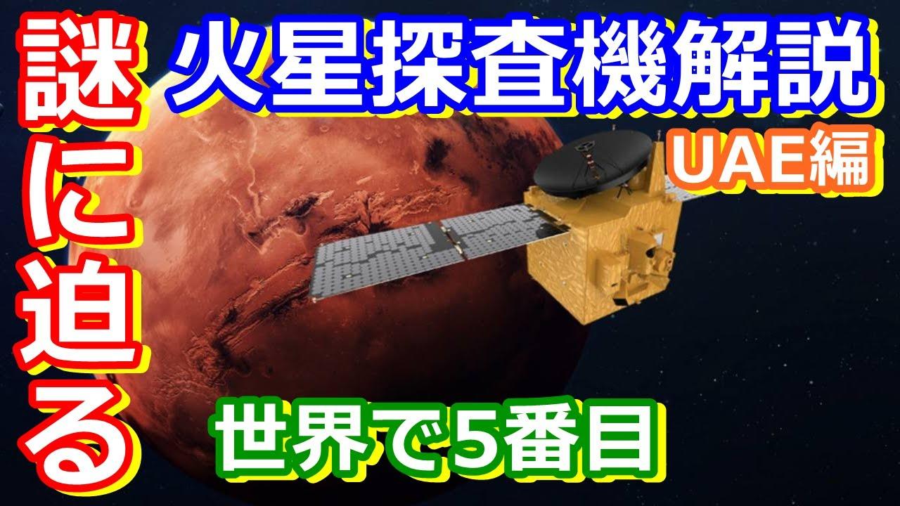 【ゆっくり解説】2020年組の火星探査機を解説 UAE編